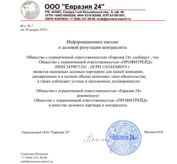 2019-01-30 ПРОФИТРЕЙД Исходящее № 2-1