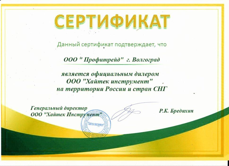 Сертификат Профитрейд
