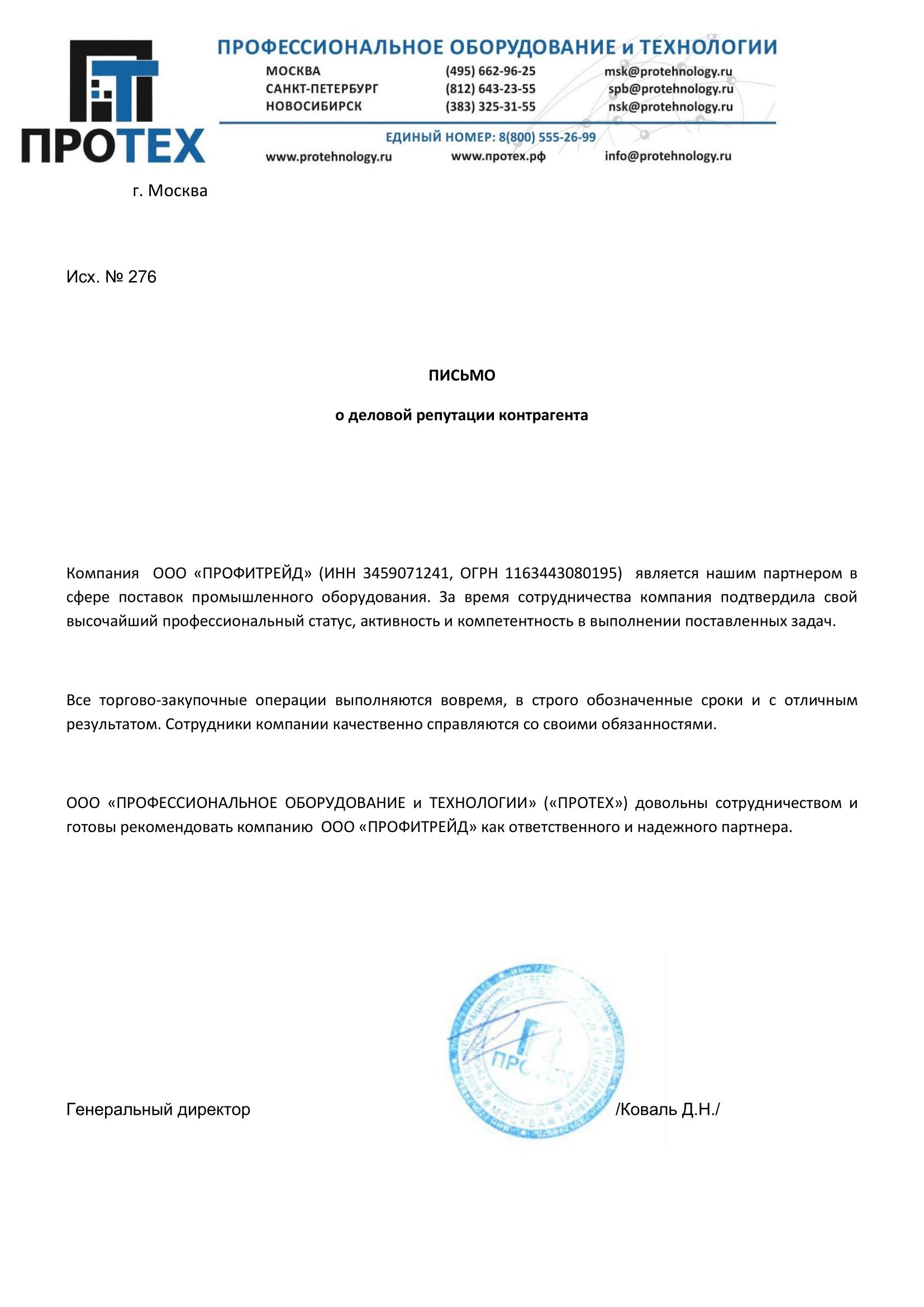 Письмо о репутации-1